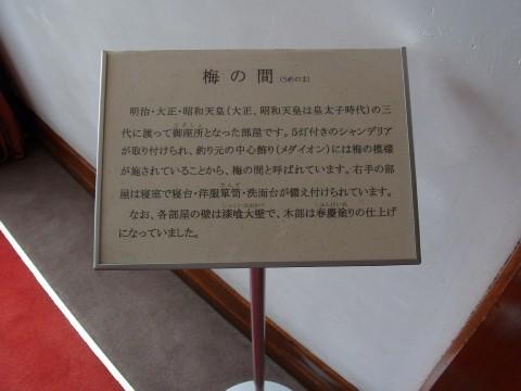 豊平館05