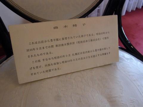 豊平館02