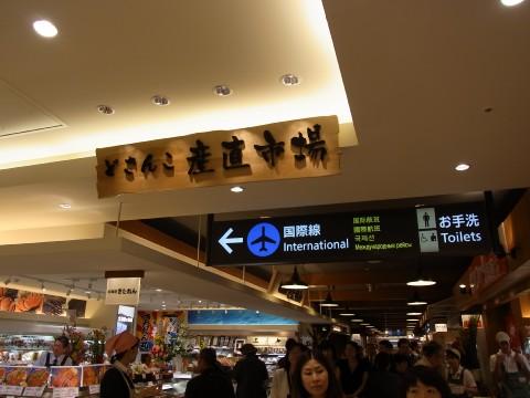 新千歳空港024