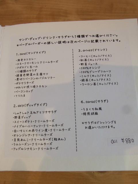 ふわもちcafe03