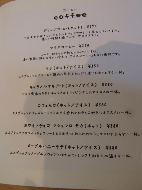 ふわもちcafe08