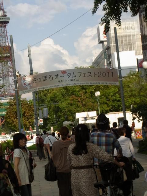 札幌オータムフェスト4丁目19