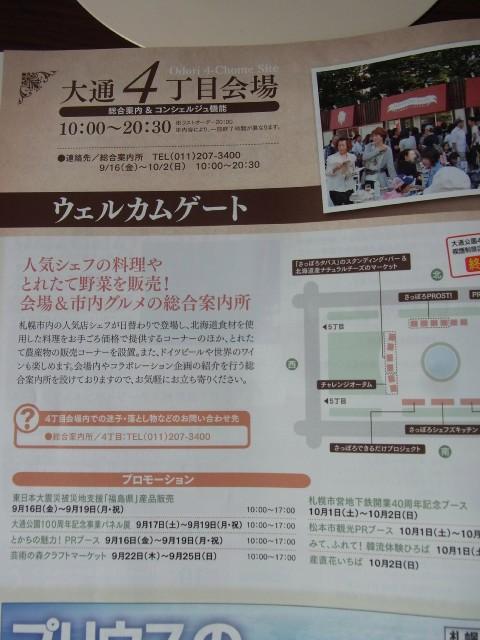 札幌オータムフェスト4丁目23