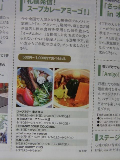 札幌オータムフェスト6丁目21