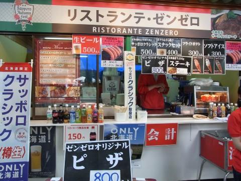 札幌オータムフェスト6丁目12