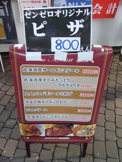 札幌オータムフェスト6丁目13