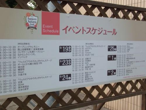 札幌オータムフェスト6丁目26