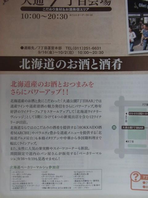 札幌オータムフェスト 7丁目24