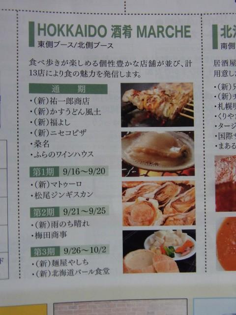 札幌オータムフェスト 7丁目29