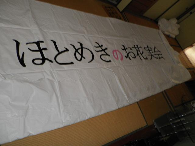 卒業記念テント 009