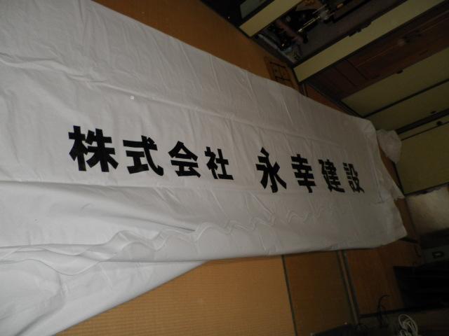 卒業記念テント 013