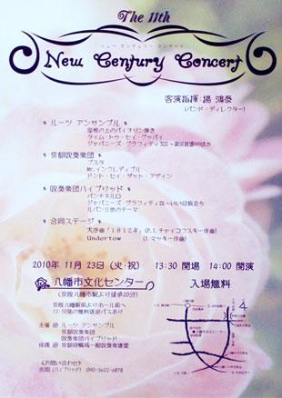 10_NCC11_chirashi.jpg