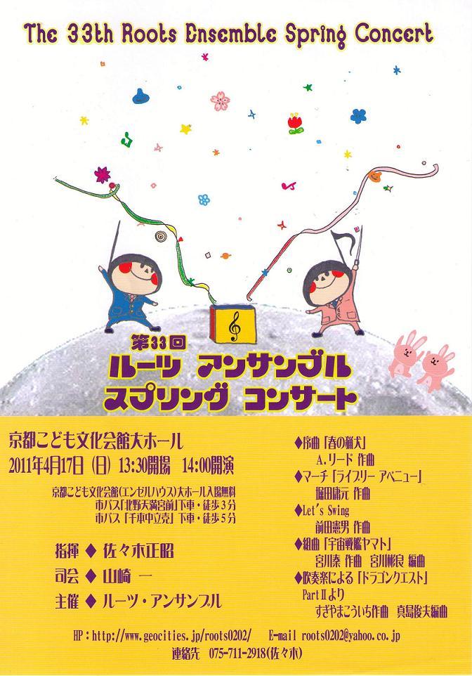 ルーツアンサンブル2011定期演奏会3
