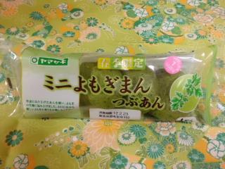 yomogi1.jpg