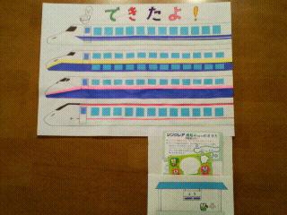 新幹線ポスター1