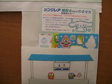 新幹線ポスター4