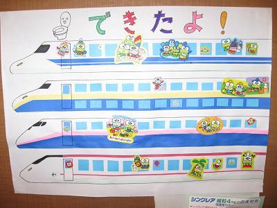 新幹線その後