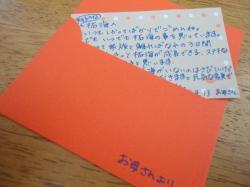 たくちゃんからの手紙