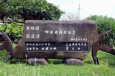 石垣花蓮姉妹港記念碑