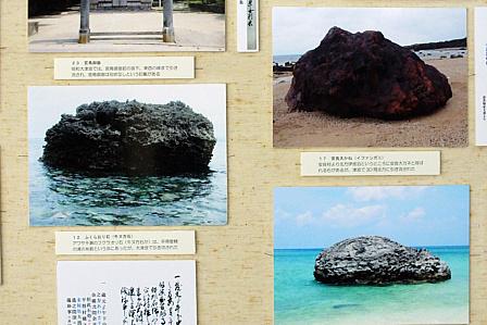 明和大津波岩