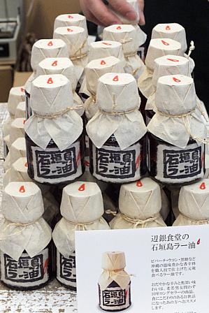 産祭・ラー油