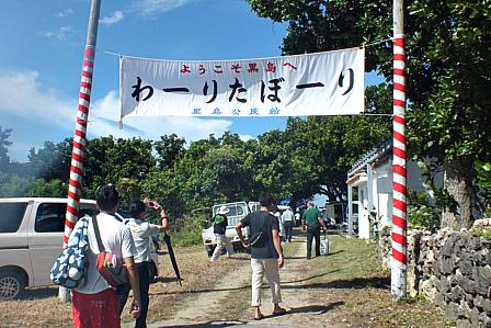 黒島入口横断幕