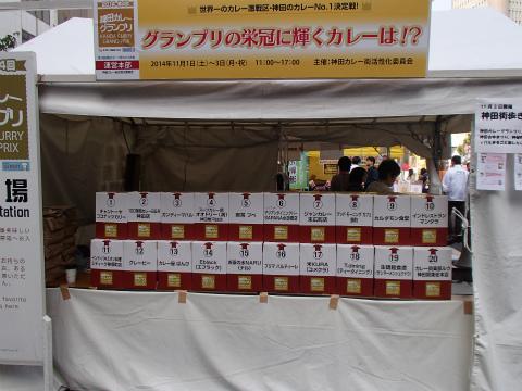 141102神田カレーグランプリ10