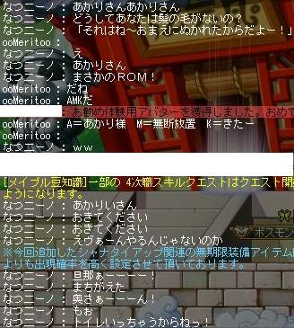 Maple100804_161708.jpg