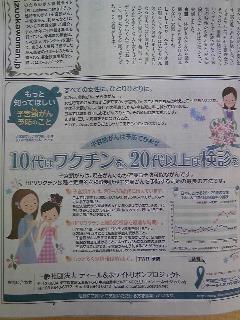 静岡新聞 TWR
