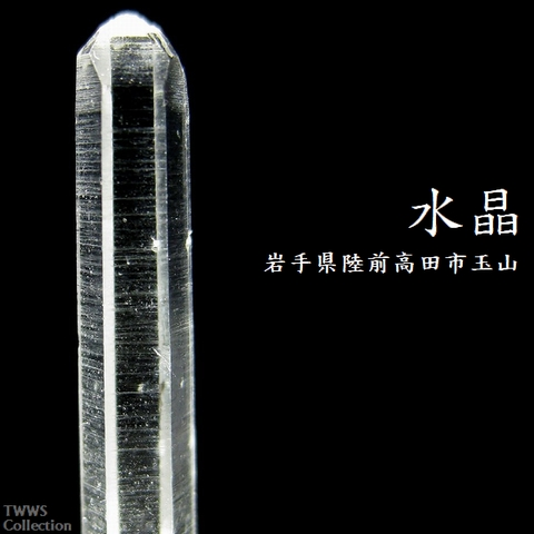 水晶_岩手3