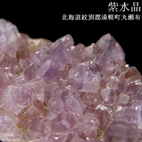紫水晶_北海道1