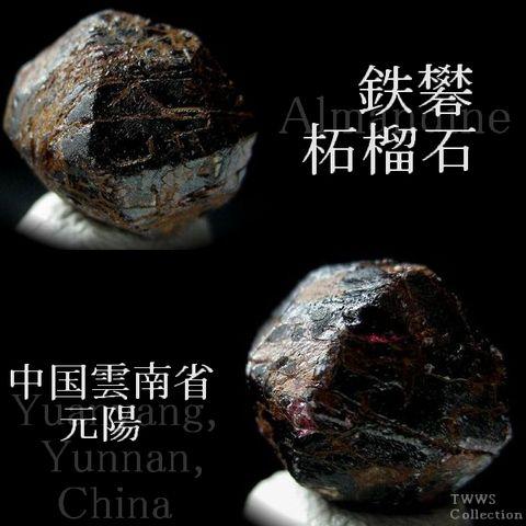 鉄ばん柘榴石_中国1