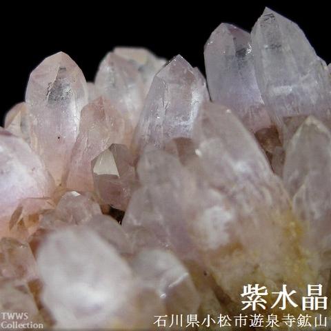 紫水晶_石川1