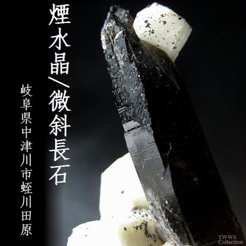 煙水晶&微斜長石_岐阜1