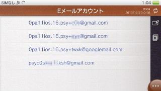 メールアカウント選択画面