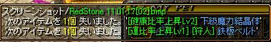 RedStone 11.01.17[03]