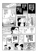 漫画の新聞002