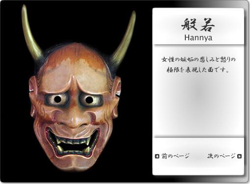 gallery_hannya.jpg