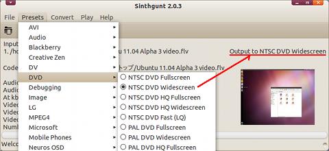 Sinthgunt Ubuntu 動画変換 プリセットの選択