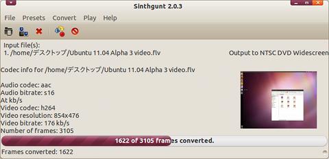 Sinthgunt Ubuntu 動画変換 プログレス