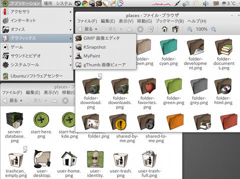 Ubo Icons Theme Ubuntu デスクトップテーマ アイコンテーマ