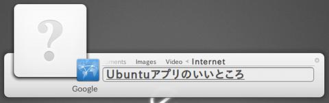 Synapse Ubuntu PPA ランチャー Google検索