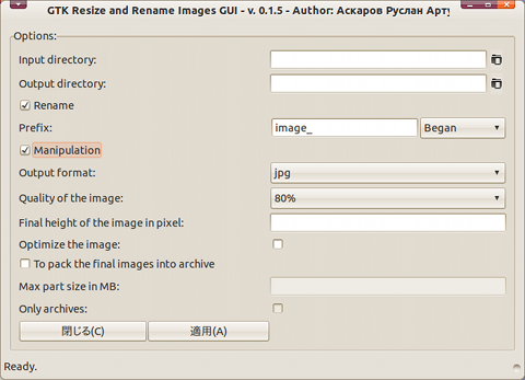 GTK Rename and Resize Image GUI Ubuntu 画像リサイズ 画像リネーム 画像変換