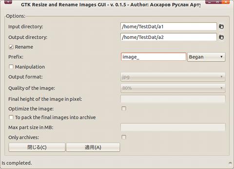 GTK Rename and Resize Image GUI Ubuntu 画像 一括 リネーム