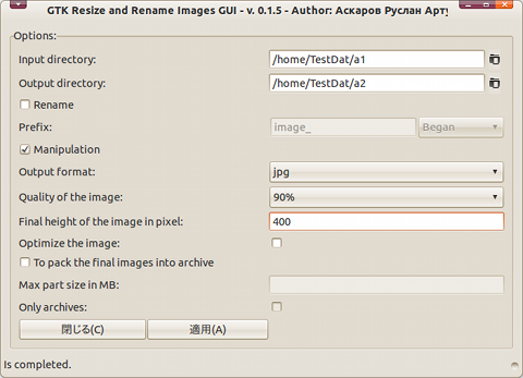 GTK Rename and Resize Image GUI Ubuntu 画像 一括 リサイズ