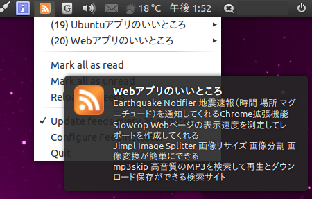 feedindicator Ubuntu RSSリーダー