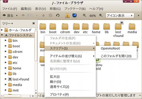 Open As Root Nautilusスクリプト Ubuntu 管理者権限