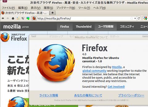 Firefox 4 Ubuntu PPA インストール 日本語化