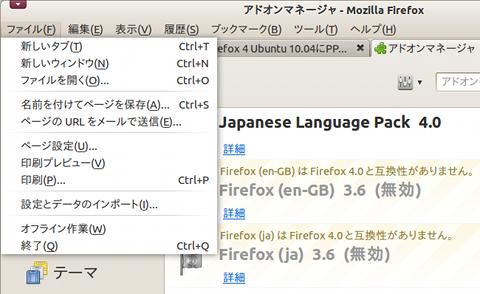 Firefox 4 Ubuntu 日本語化