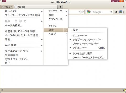 Firefox 4 メニューバー ツールバー カスタマイズ